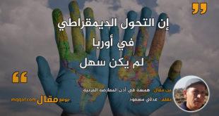 همسة في أذن المعارضة العربية   بقلم: عدلي مسعود   موقع مقال