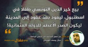 من سوق النخاسة إلى كرسي الرياسة|| بقلم: د. جمال يوسف الهميلي|| موقع مقال