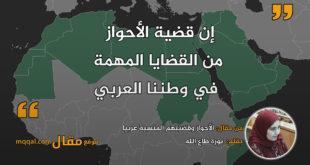 الأحواز وقضيتهم المنسية عربيا|| بقلم: نورة طاع الله. || موقع مقال