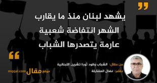 الشباب وقود ثورة تشرين اللبنانية|| بقلم: نضال العضايلة|| موقع مقال