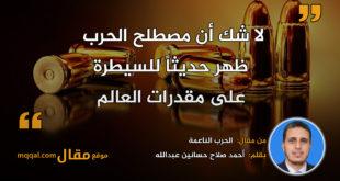 الحرب الناعمة|| بقلم: أحمد صلاح حسانين عبدالله|| موقع مقال