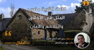 رحم الله أخلاق القرية. بقلم: رزق عبدالمنعم || موقع مقال