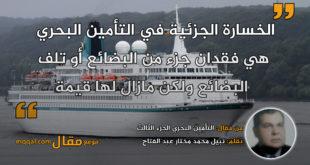 التأمين البحري الجزء الثالث . بقلم: نبيل محمد مختار عبد الفتاح || موقع مقال
