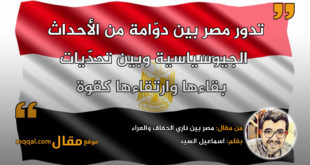 مصر بين ناري الجفاف والعراء . بقلم: اسماعيل السيد || موقع مقال