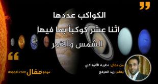 نظرية الأنوناكي . بقلم: زيد العرفج || موقع مقال