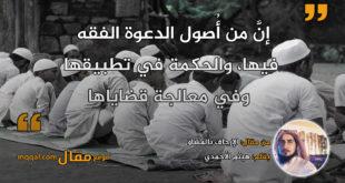 الإرجاف بالمشاق . بقلم: هيثم الأحمدي|| موقع مقال