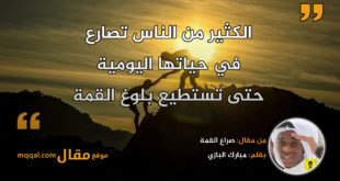 صراع القمة . بقلم: مبارك البازي || موقع مقال