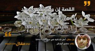 أصل الحكاية في عبير الوردamor! بقلم: سامي أبودش || موقع مقال