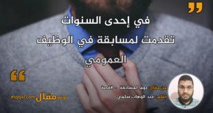 يوم المسابقة - #قصة . بقلم: عبد الوهاب سلمي || موقع مقال