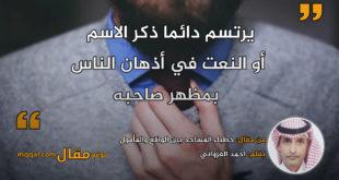 خطباء المساجد بين الواقع والمأمول . بقلم: احمد الغزواني || موقع مقال