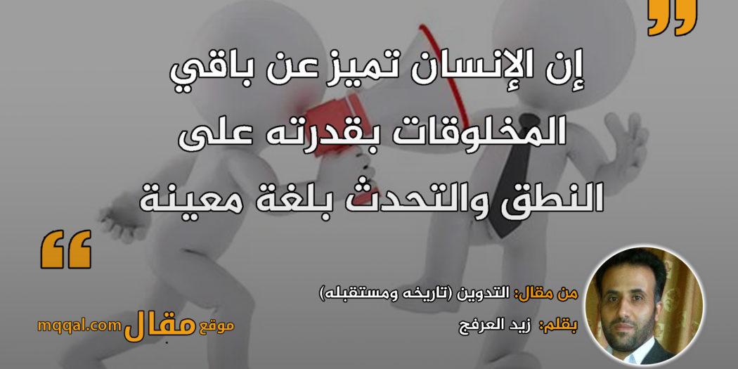 التدوين (تاريخه ومستقبله)|| بقلم: زيد العرفج|| موقع مقال
