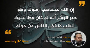 النقش على الحجر|| بقلم: د. وائل أحمد خليل الكردي|| موقع مقال