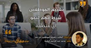 أساليب تقييم الموظفين عن بعد || بقلم: محمد عبد الرحمن قطيط|| موقع مقال