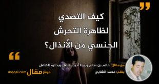 حاتم بن سالم وزيرنا أديب فاضل ويحترم الفاضل|| بقلم: محمد الشابي|| موقع مقال
