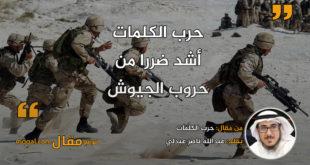 حرب الكلمات|| بقلم: عبدالله ناصر عبدلي|| موقع مقال