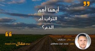 دم وتراب|| بقلم: محمد عزت مصطفى|| موقع مقال