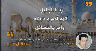 ديننا الإسلامي دين الأخلاق والفضائل والمثل والجمال|| بقلم: محمد الشابي|| موقع مقال