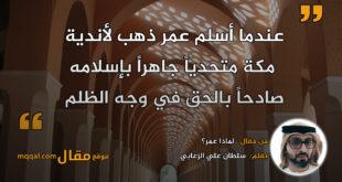 لماذا عمر؟|| بقلم: سلطان علي الزعابي|| موقع مقال