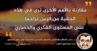 الخطاب الإسلامي والتصوير الإعلامي وتأثيرهما على تطور المجتمع|| بقلم: إسماعيل السيد|| موقع مقال