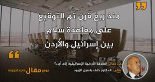 العلاقة الأردنية الإسرائيلية إلى أين؟|| بقلم: الدكتور خلف ياسين الزيود|| موقع مقال