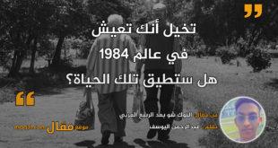 التوك شو بعد الربيع العربي|| بقلم: عبدالرحمن اليوسف|| موقع مقال