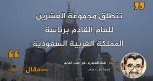 قمّة العشرين في قلب العالم|| بقلم: إسماعيل السيد|| موقع مقال