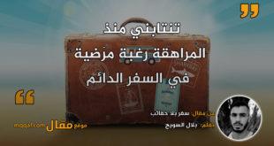 سفر بلا حقائب|| بقلم: بلال السويح|| موقع مقال