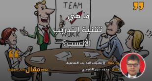 8 تقنيات التدريب الأساسية || بقلم: محمد عزيز الضميري|| موقع مقال