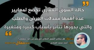 حقيقة الركود في السوق العقاري|| بقلم: أحمد محمد العناني|| موقع مقال