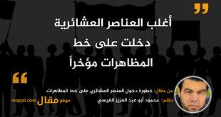 خطورة دخول العنصر العشائري على خط المظاهرات|| بقلم: محمود أبو عبد العزيز القيسي|| موقع مقال