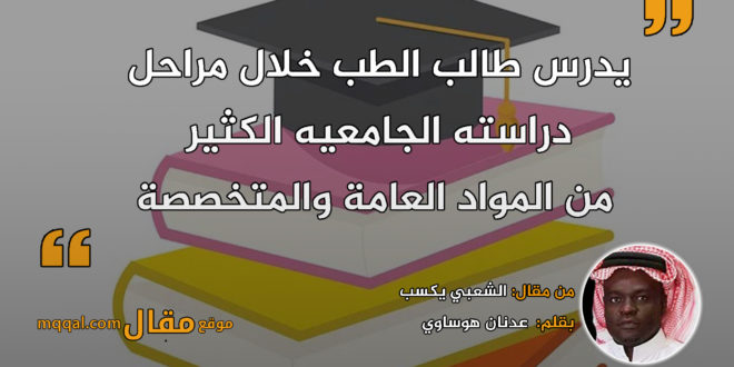 الشعبي يكسب|| بقلم: عدنان هوساوي|| موقع مقال