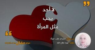 اعتراف قلب امرأة|| بقلم: نورة طاع الله|| موقع مقال