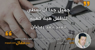هذا المشروع إن حظي بالقبول وفعل ففيه مظلمة للطفل|| بقلم: محمد الشابي|| موقع مقال