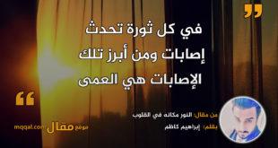 النور مكانه في القلوب|| بقلم: إبراهيم كاظم|| موقع مقال