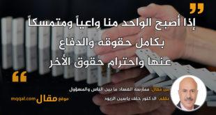 ممارسة الفساد ما بين الناس والمسؤول|| بقلم: الدكتور خلف ياسين الزيود|| موقع مقال