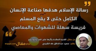 القدوة الصالحة وأثرها على الفرد والمجتمع|| بقلم: سعيد عبدالخالق طه الشيمي|| موقع مقال