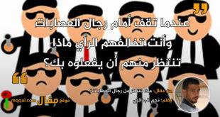ماذا تنتظر من رجال العصابات؟|| بقلم: نجم الجزائري|| موقع مقال