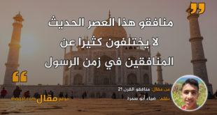 منافقو القرن 21|| بقلم: ضياء أبو سمرة|| موقع مقال