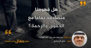 يخرجون من دين الله أفواجا|| بقلم: علي البحراني|| موقع مقال