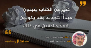 تجديد وتحدي جديد|| بقلم: فرحان حسن الشمري|| موقع مقال