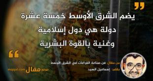 فن صناعة الفراغات في الشرق الأوسط|| بقلم: إسماعيل السيد|| موقع مقال