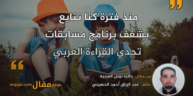 جائزة نوبل العربية || بقلم: عبد الرزاق أحمد الحسيني|| موقع مقال
