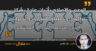 نقلة نوعية في وعي الشباب العربي || بقلم: رائد قاسم || موقع مقال