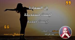 بيدك السعادة   بقلم: نورة طاع الله   موقع مقال