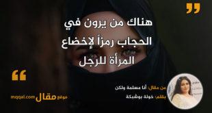 أنا مسلمة ولكن || بقلم: خولة بوشبكة|| موقع مقال