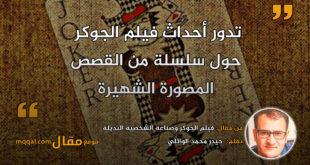 فيلم الجوكر وصناعة الشخصية البديلة   بقلم: حيدر محمد الوائلي   موقع مقال
