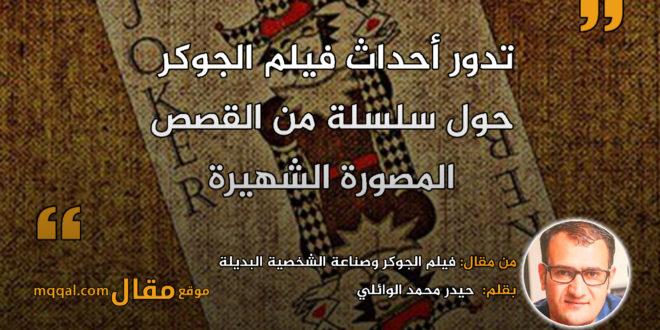 فيلم الجوكر وصناعة الشخصية البديلة|| بقلم: حيدر محمد الوائلي|| موقع مقال