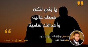 يا بُنَيَّ أركبْ مع المُتمَيِّزين|| بقلم: كمال الكرد|| موقع مقال