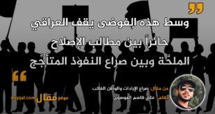 صراع الإرادات والوطن الغائب|| بقلم: علي قاسم الموسوي|| موقع مقال