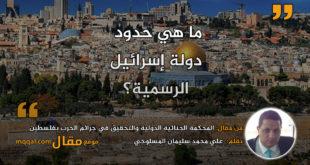 المحكمة الجنائية الدولية والتحقيق في جرائم الحرب بفلسطين|| بقلم:علي محمد سليمان المسلوخي|| موقع مقال